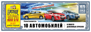 Билет 1075 тиража Русского лото