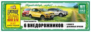 Билет 1077 тиража Русского лото