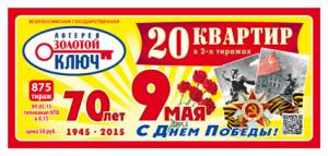 Билет 875 тиража Золотой ключ
