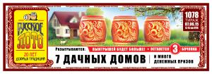 Билет 1078 тиража Русского лото