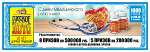 Билет 1080 тиража Русского лото
