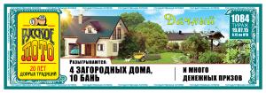 Билет 1084 тиража Русского лото