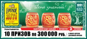 Билет 1091 тиража Русского лото