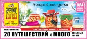 Билет 1094 тиража Русского лото
