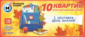 Билет 145 тиража Жилищной лотереи
