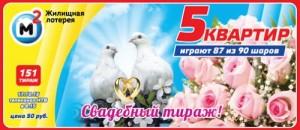 Билет 151 тиража Жилищной лотереи