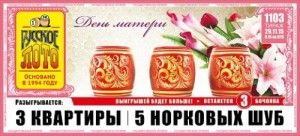 Билет 1103 тиража Русского лото