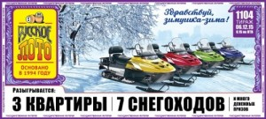 Билет 1104 тиража Русское лото