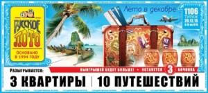 Билет 1106 тиража Русское лото