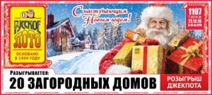 Билет 1107 тиража Русское лото