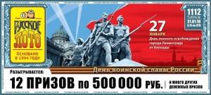 Билет 1112 тиража Русское лото