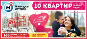 Билет 168 тиража Жилищной лотереи