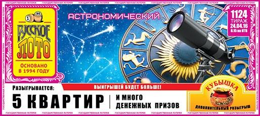 Билет 1124 тиража Русское лото