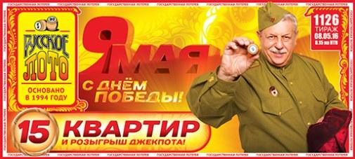 Билет 1126 тиража Русское лото