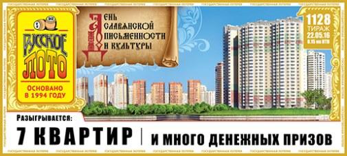 Билет 1128 тиража Русское лото