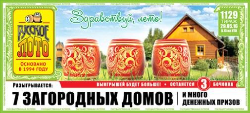 Билет 1129 тиража Русское лото