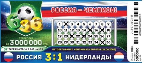 Лотерея 6 из 36 тираж 37