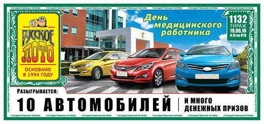 Билет 1132 тиража Русское лото