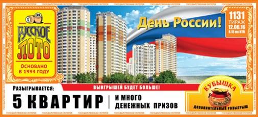 Билет 1131 тиража Русское лото