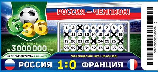 Лотерея 6 из 36 тираж 45