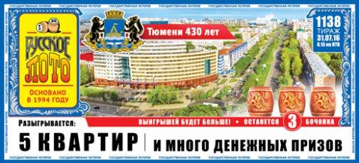 1138 тираж Русское лото