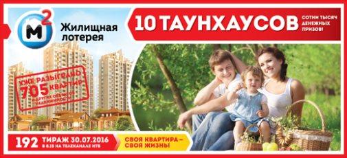 Билет 192 тиража Жилищной лотереи