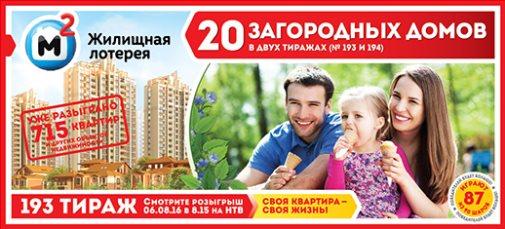 Билет 193 тиража Жилищной лотереи