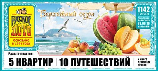 1142 тираж Русское лото