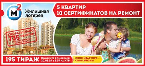 Билет 195 тиража Жилищной лотереи