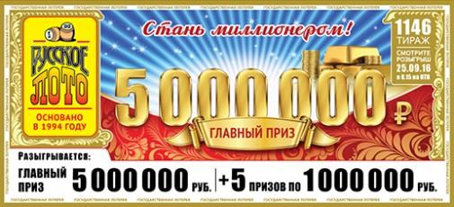 1146 тираж Русское лото