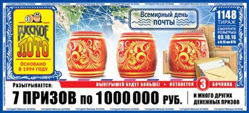 1148 тираж Русское лото