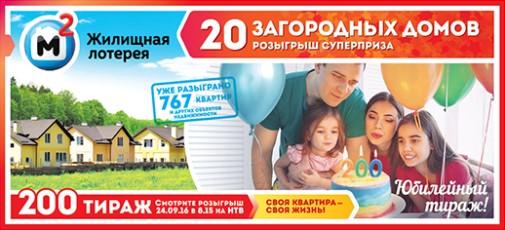 Билет 200 тиража Жилищной лотереи