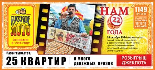 1149 тираж Русское лото