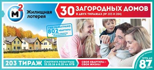 Билет 203 тиража Жилищной лотереи