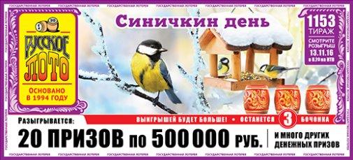 1153 тираж Русское лото