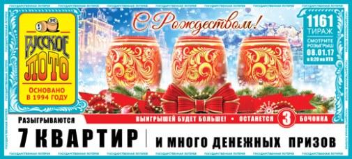 1161 тираж Русское лото