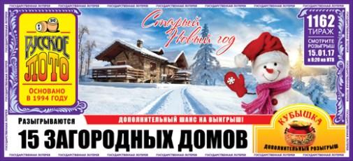1162 тираж Русское лото