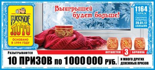 1164 тираж Русское лото