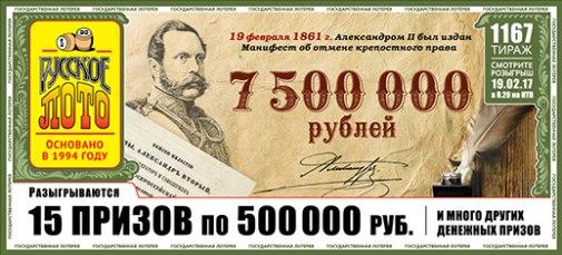 1167 тираж Русское лото