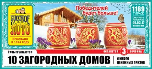 1169 тираж Русское лото
