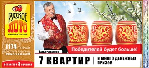 1174 тираж Русское лото