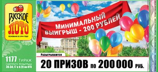 1177 тираж Русское лото