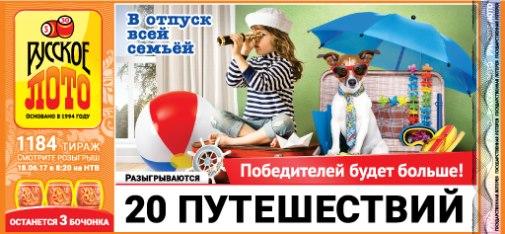 Билет 1184 тиража Русское лото