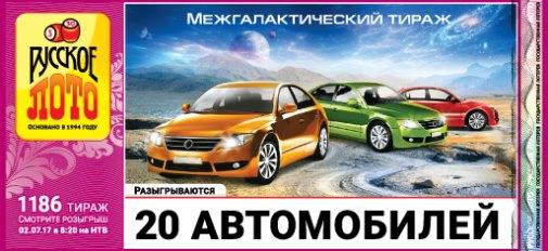 1186 тираж лотереи Русское лото