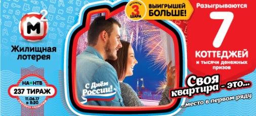 Билет 237 тиража Жилищной лотереи от Столото