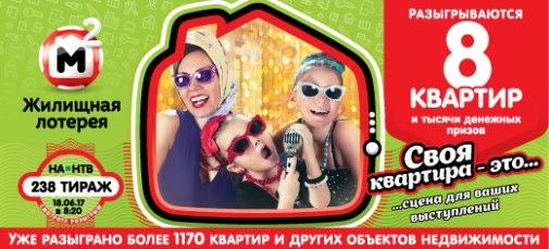 Билет 238 тиража Жилищной лотереи