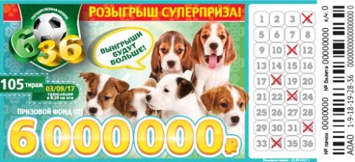 Билет 105 тиража лотереи 6 из 36
