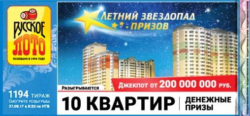 1194 тираж Русского лото