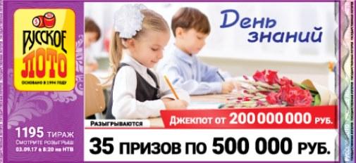 1195 тираж Русского лото