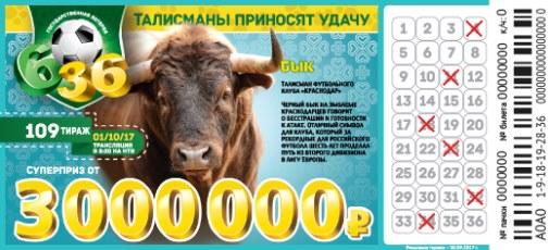 Билет 109 тиража лотереи 6 из 36